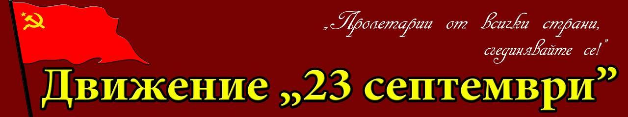 """Движение """"23 септември"""""""